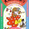fukushima-jpfestival800