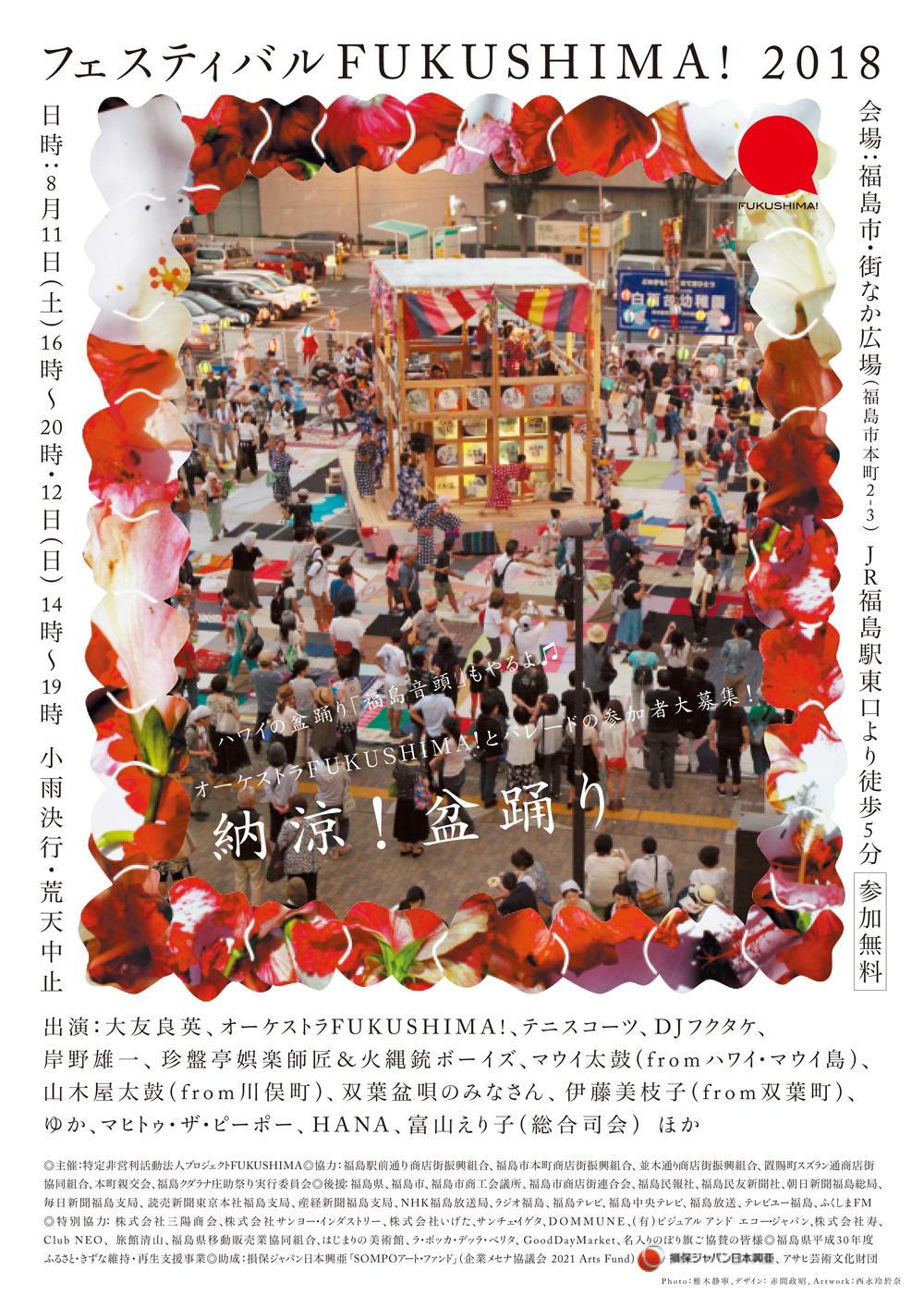 festival fukushima