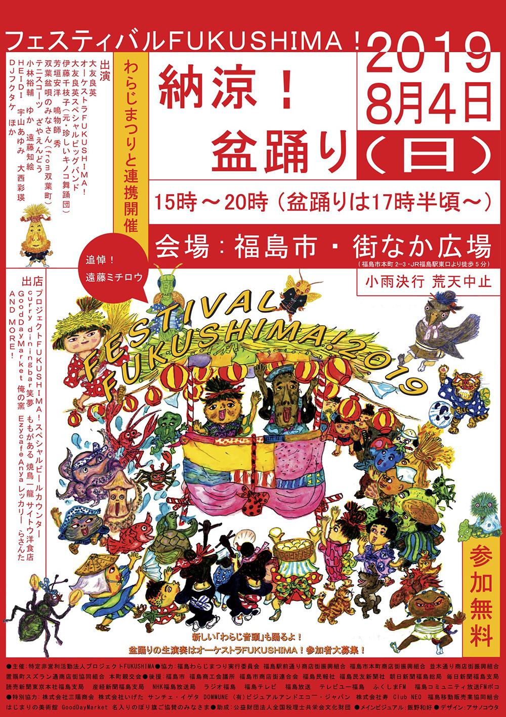 festival fukushima 2019 synradio